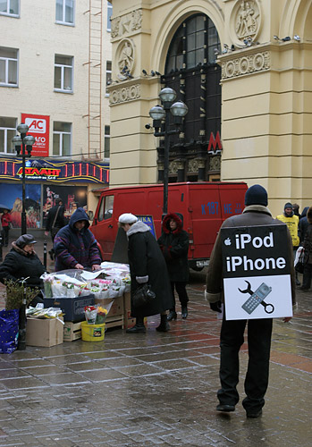 iPod, iPhone unlocking service ad on the streets of Moscow