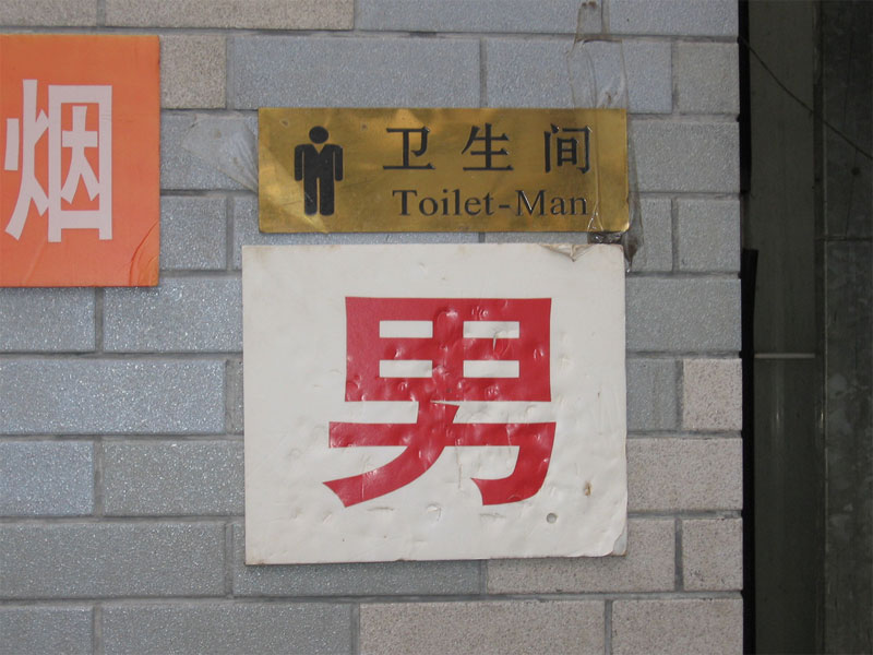 1. Oh, Japan! Super-man, Spider-man and Bat-man were not enough for you, so you created the mighty Toilet-man